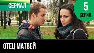 Отец Матвей 5 серия - Мелодрама | Фильмы и сериалы - Русские мелодрамы
