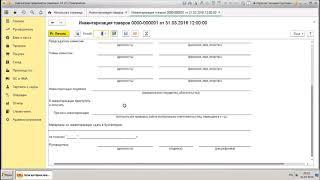 Инвентаризация товаров - «РосБухцентр» Бухгалтерское обслуживание