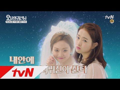 Dramas to Watch - 30  Oh My Ghostess (2015) - Wattpad