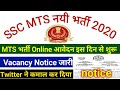 SSC MTS Vacancy 2020 Notification बड़ी खबर | Ssc Mts Vacancy Apply Online Date 2020 || gov exam