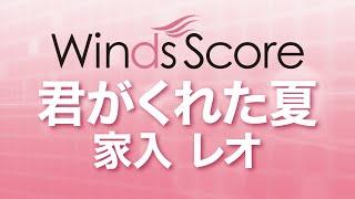 WSJ-15-043君がくれた夏/家入レオ吹奏楽J-POP