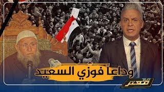 #معتز_مطر: ورحل الشيخ #فوزي_السعيد الذي قال: إن مشايخ اعتزال الفتنة اخطر من الفتنة ..!!