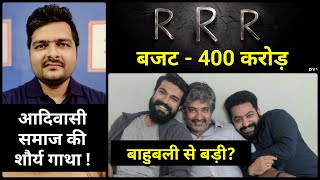 S. S. Rajamouli's Upcoming Film - RRR | Real Story | Jr. NTR | Ram Charan | Birsa Munda ji की कहानी