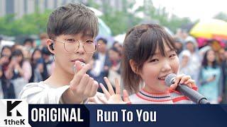 RUN TO YOU(런투유): AKMU(악동뮤지션) Ep.1