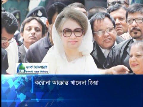 করোনা আক্রান্ত খালেদা জিয়া | ETV News