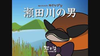 びわ湖の一途な想いを「瀬田川の男」【アミンチュソング】