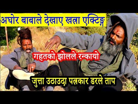 अघोरी बाबालाई गहतको झोलले रन्कायो !! जुत्ता उठाउदा पत्रकार डरले ताप !! Aghori Baba New Video