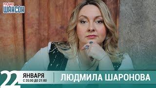 Людмила Шаронова в гостях у Ксении Стриж («Стриж-Тайм», Радио Шансон)