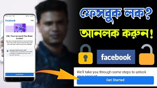 how to unlock facebook account / facebook locked how to unlock