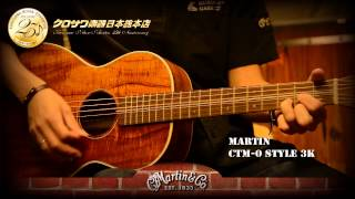 Martin Guitar CTM 0 Style 3K 【クロサワ日本総本店】