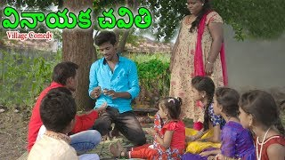 Village lo Vinayaka chavithi | Village comedy | Creative Thinks A to Z