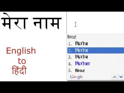 How to Type Hindi (हिंदी) with English Keyboard | English to Hindi Converter Tool  Offline