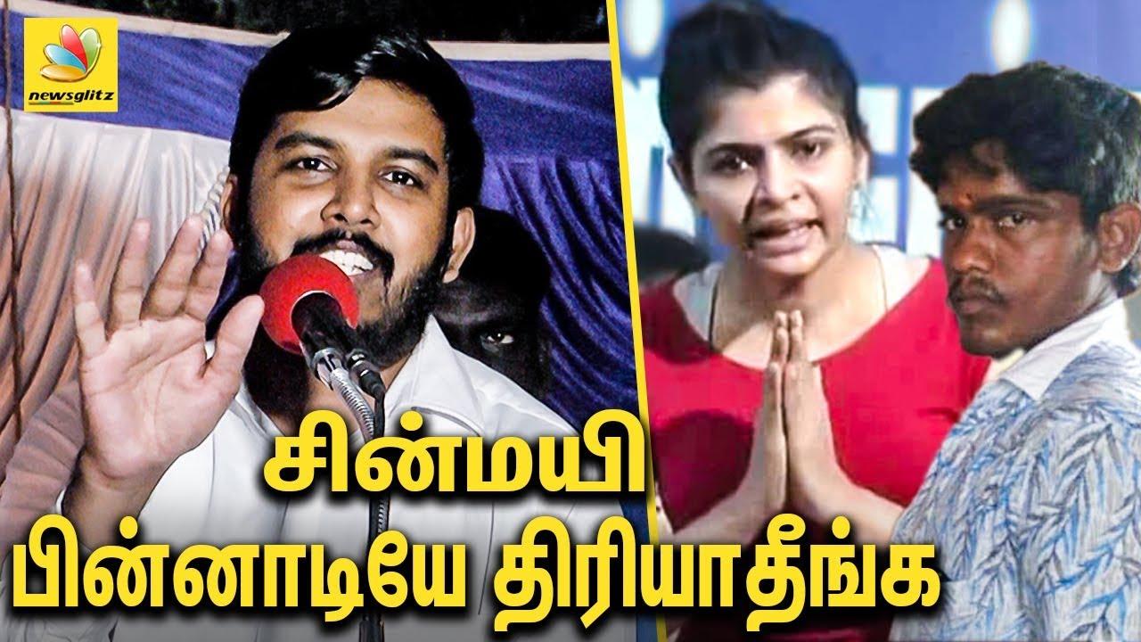 சின்மயி பின்னாடியே போகாதீங்க... Aloor Shanavas Angry Speech About Salem Rajalakshmi issue