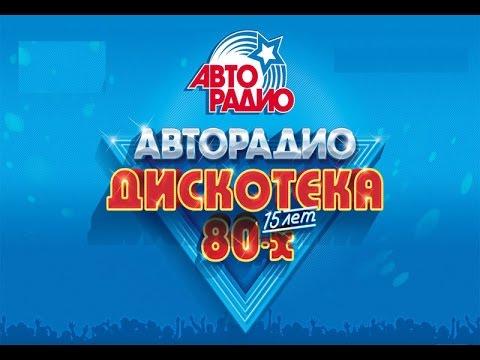 , title : 'Новогодняя юбилейная дискотека 80 х Авторадио 15 лет 2017'