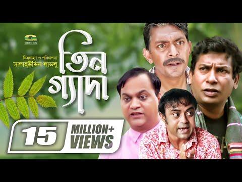 Tin Geda | তিন গ্যাদা | Mosharraf Karim | Chanchal Chowdhury | A Kho Mo Hasan | Mir Sabbir