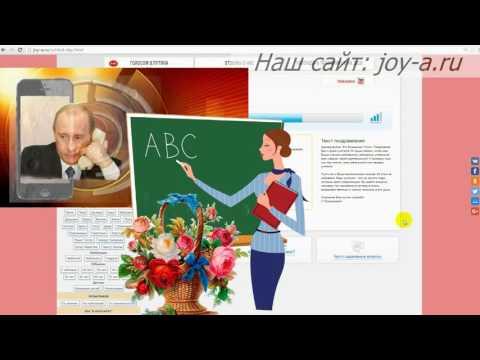 С Днем Учителя - СМС от Путина
