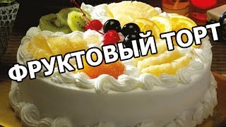 Простой фруктовый торт. Бисквитный торт с фруктами!