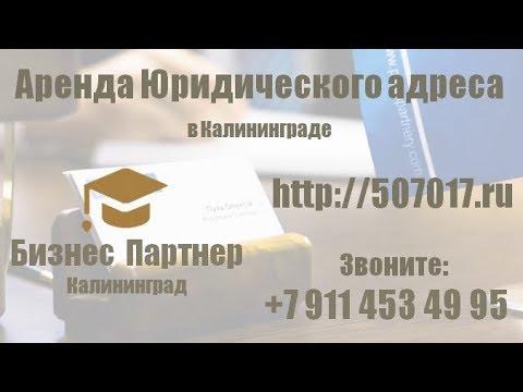 Аренда Юридического адреса в Калининграде  Бизнес Партнер