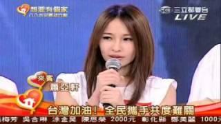 20090814想要有個家 八八水災募款行動--羅志祥+蕭亞軒+楊丞琳