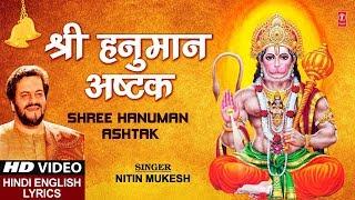 gratis download video - श्री हनुमान अष्टक Shree Hanuman Ashtak I NITIN MUKESH I Hindi English Lyrics I Full HD Video
