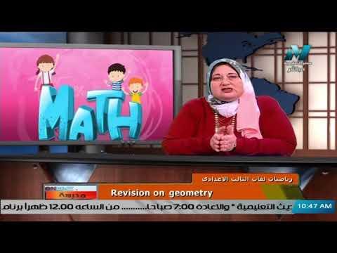رياضيات لغات للصف الثالث الاعدادي 2021 – الحلقة 15 – Revision on geometry
