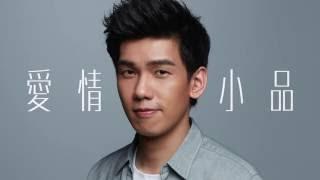 林奕匡Phil Lam/愛情小品lyrics Video