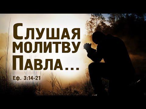 Смотреть православные молитвы
