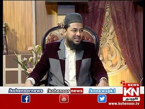 Istakhara 03 December 2020 | Kohenoor News Pakistan