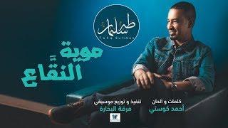 طه سليمان - موية النقاع - 2019 / Taha Suliman - Moyat Alnaqaa تحميل MP3