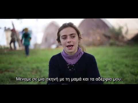 10 χρόνια από την έναρξη της σύγκρουσης στη Συρία