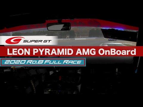 LEON PYRAMID AMGの決勝レースの死闘を捉えたオンボード映像 スーパーGT 第8戦富士スピードウェイ