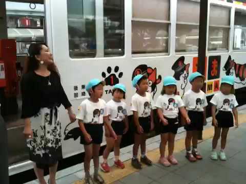 旭東幼稚園のみなさんによる「駅長たまでございます」