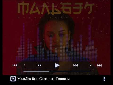 Мальбек feat  Сюзанна - Гипнозы (2017)