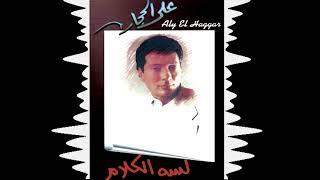 Aly El Haggar - Wahbitak | على الحجار - وحبيتك تحميل MP3