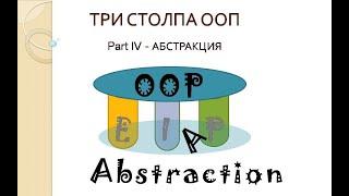 Три столпа ООП. Часть IV - Абстракция