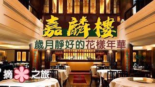 【摘星之旅】嘉麟樓|舊上海情調茶館 嘗一片花樣年華的靜謐|必試蛋白蒸蟹鉗、鬈毛豬叉燒|Michelin Chinese Restaurant at The Peninsula Hong Kong
