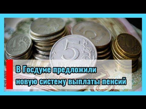 🔴 В Госдуме предложили новую систему выплаты пенсий