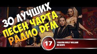 30 лучших песен радио DFM 101.2 FM | Музыкальный хит-парад недели D-Chart от 30 декабря 2017