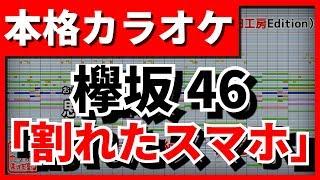 【フル歌詞付カラオケ】割れたスマホ(欅坂46)【野田工房cover】