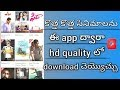 How to download Telugu latest movies in HD 2018