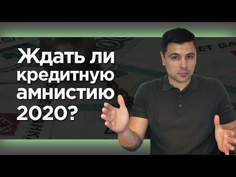 Будет ли кредитная амнистия в 2020 году? / Когда ждать списание долгов перед банками?