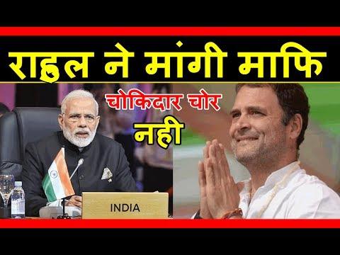 राहुल ने मांगी माफि चोकिदार चोर नहि  Rahul ne mangi maafi