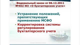 Семинар «Формирование учетной политики на 2018 год с учетом новаций ПБУ 1/2008