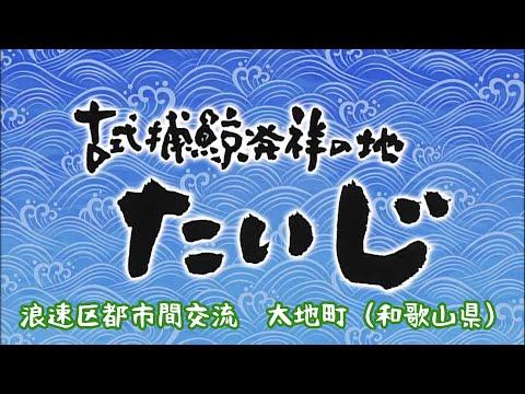 浪速区都市間交流 太地町(たいじ)【和歌山県】