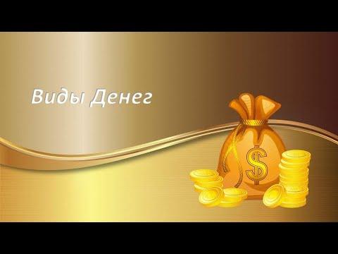 Формирование финансовой независимости в жизни