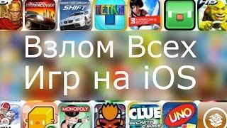 Взлом всех игр на iOS