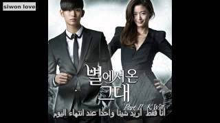 [You Who Came From Stars Ost] K.Will - Like A Star ( Arabic Sub )