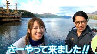 カナフルTV12月3日放送内容年末年始は箱根がアツイ!