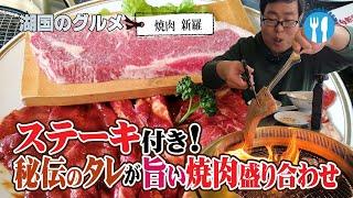 【湖国のグルメ】焼肉 新羅【豪華!ステーキ付き焼肉盛り合わせ】