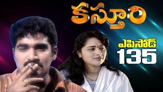 Kasthuri Telugu Serial Episode 135   Anitha Chowdary, Rajeev Kanakala   Manjula Naidu   Loud Speaker